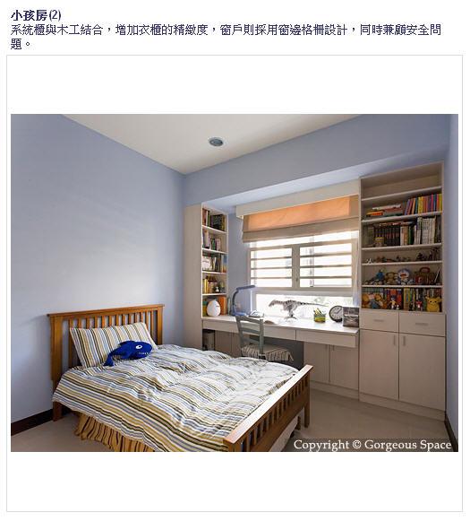 和室小孩房的書桌設計.jpg